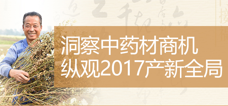 2017中药材产新