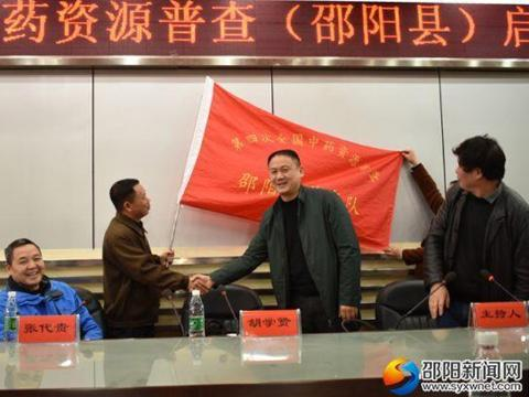 邵阳县启动全国第四次中药资源普查工作