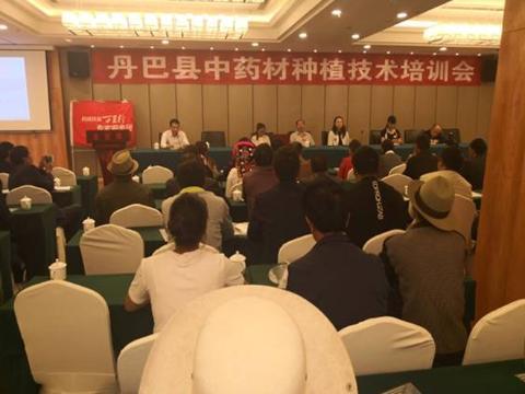 丹巴县开展中药材种植技术培训会
