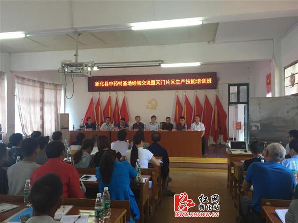 湖南省新化县天门乡中药材生产技能培训班正式开班