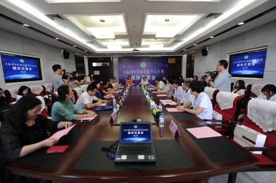 吉林省中药质量提升宣传周全面启动