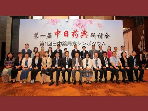 首届中日药典研讨会在上海成功举办