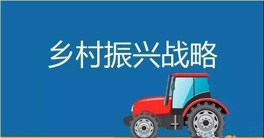 习近平对实施乡村振兴战略作出重要指示