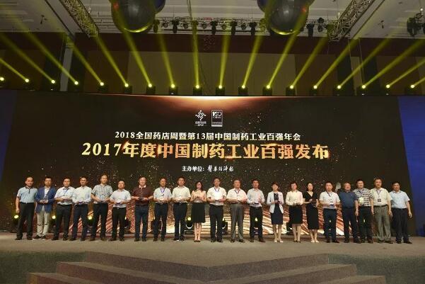 福牌阿胶荣登2017年度中国制药工业百强