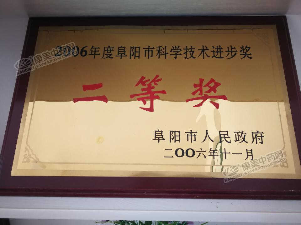 为了那片希望的绿洲——记阜阳市首届优秀农村致富带头人宫光前