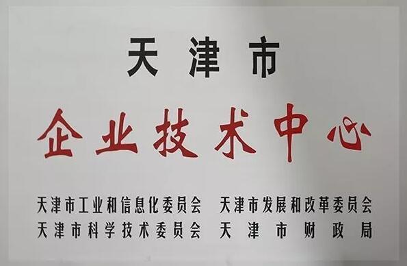 天士力圣特获批天津市企业技术中心