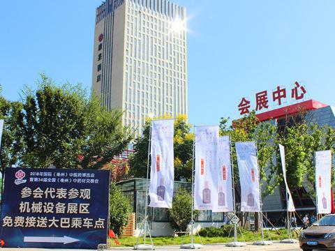 八方贵宾齐聚2018国际(亳州)中医药暨酒类产品展