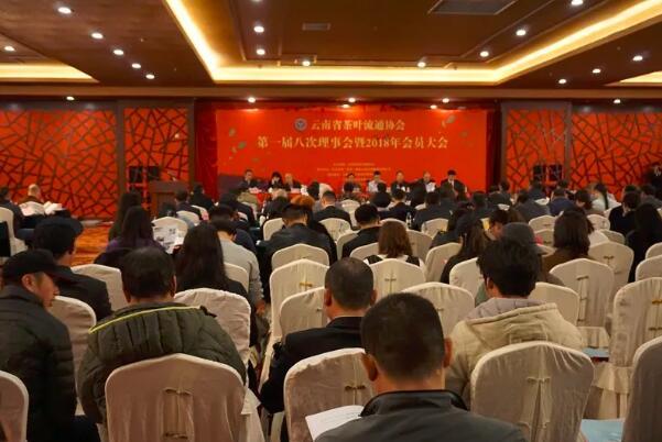 云南省茶叶流通协会2018会员大会如期召开——云南白药天颐茶品获多项荣誉