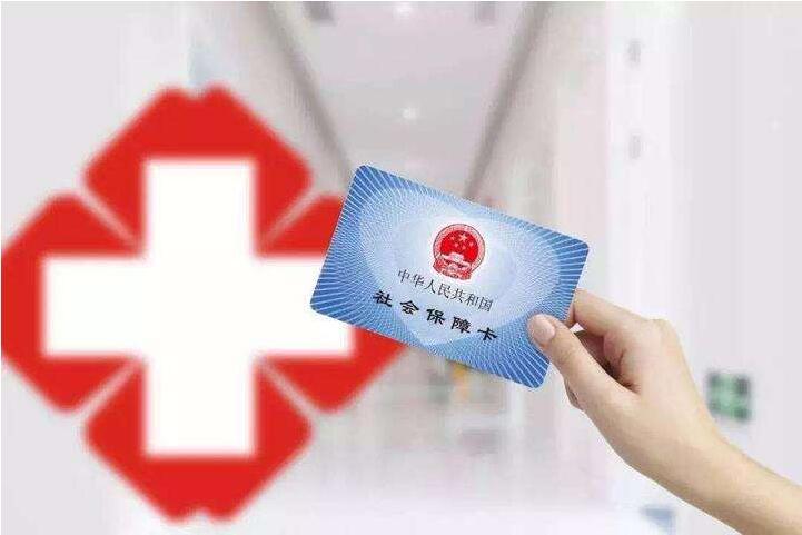 重庆市医保中心电话 重庆市医保和吉林联保