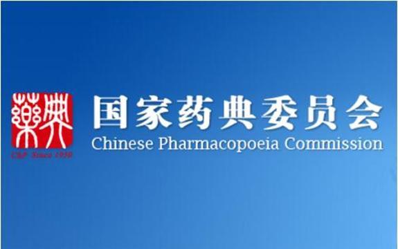 关于复方石韦胶囊等4个国家药品标准的修订草案(第二次)