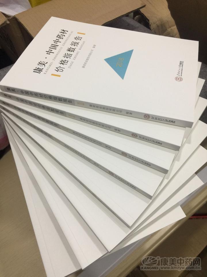 《康美·中国中药材价格指数报告2018》来啦!