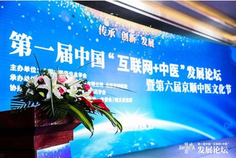 """第一届中国""""互联网+中医""""发展论坛在北京举行"""