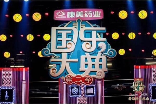 再续经典 康美药业冠名《国乐大典》第二季正式开机