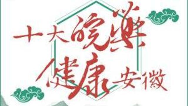 """安徽11家单位获""""十大皖药""""产业示范基地"""
