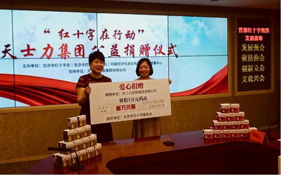天士力向北京红十字基金会捐赠护嗓爱心包
