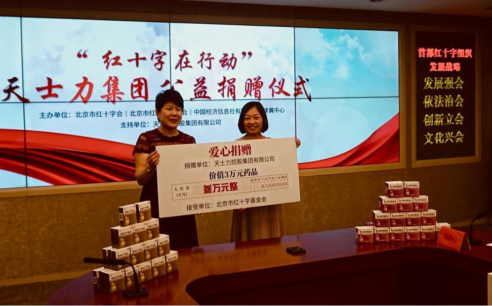 2019天士力大健康公益行活动将走进重庆