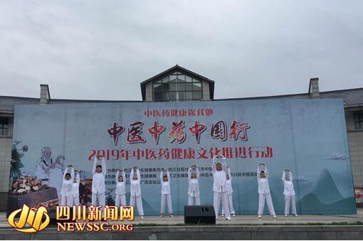 """內江舉行""""中醫中藥中國行—中醫藥健康文化推進行動""""主題活動"""