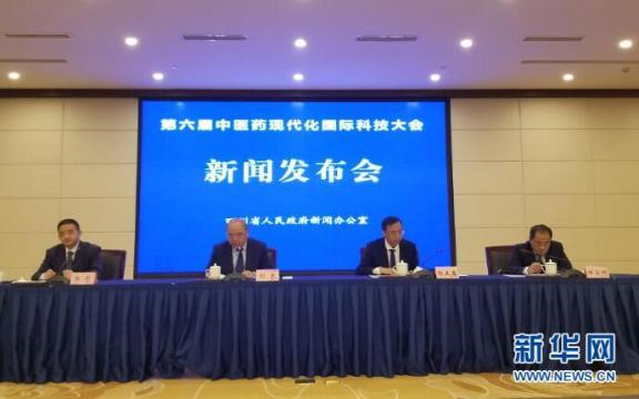 第六届中医药现代化国际科技大会将于10月21日在成都启幕