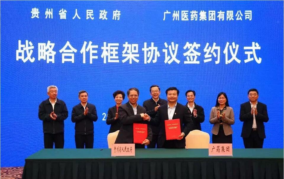 贵州省副省长卢雍政一行莅临广药集团调研,共商刺梨产业新发展