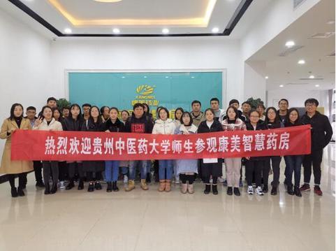 贵州省中医药大学师生走进康美智慧药房