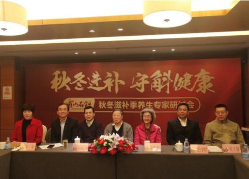 霍山石斛研讨会在京举行