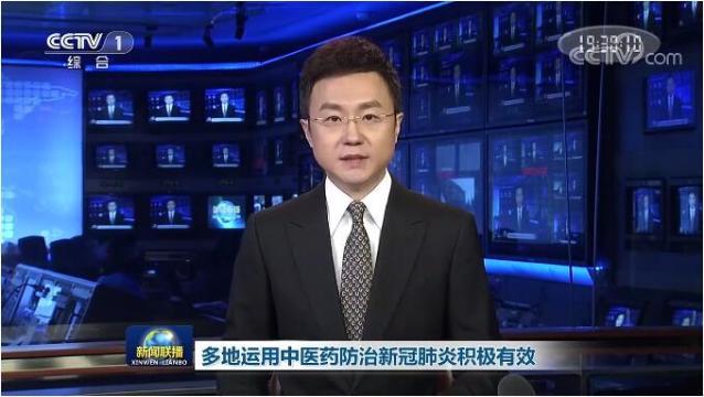 《新闻联播》:多地运用中医药防治新冠肺炎积极有效
