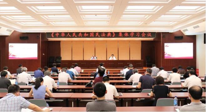 国家药监局召开《民法典》集体学习会议