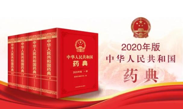 专家谈2020年版《中国药典》一部(中药)亮点