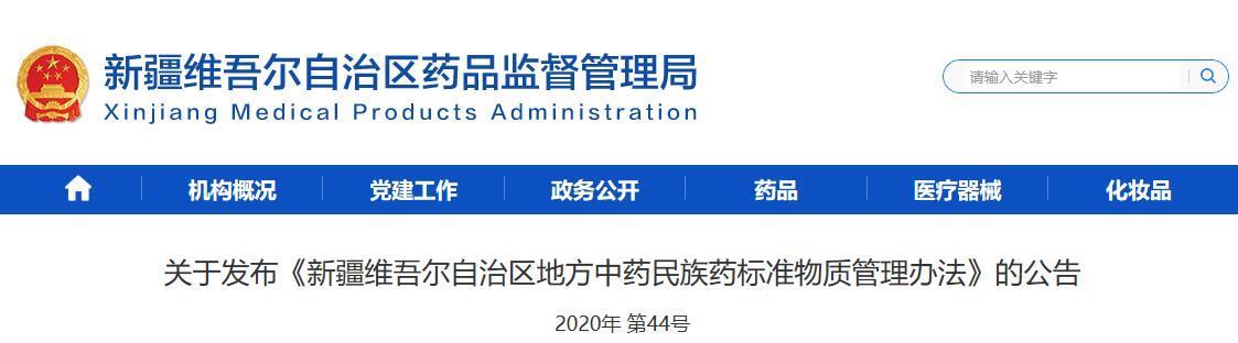 《新疆地方中药民族药标准物质管理办法》发布