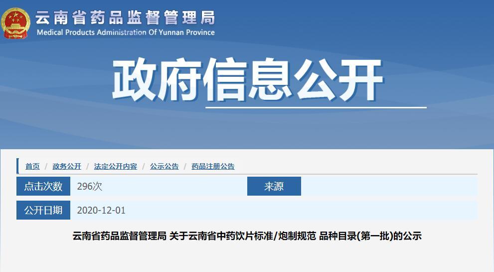 云南公布中药饮片标准炮制规范品种目录(第一批)