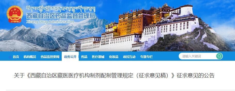 西藏发布藏医医疗机构制剂配制管理规定(征求意见稿)