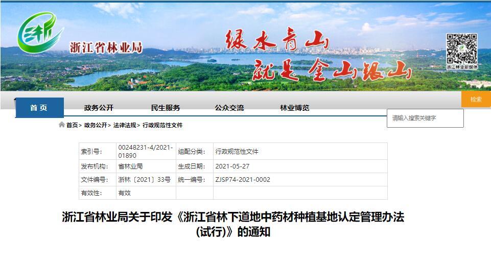 浙江省林下道地中药材种植基地认定管理办法(试行)公布