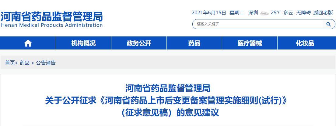 河南省药品上市后变更备案管理实施细则(试行)(征求意见稿)