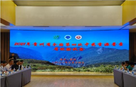 贵州普查发现药用植物资源种类有7317种