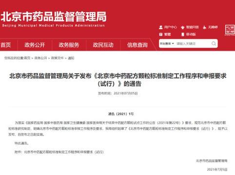 北京市药品监督管理局关于发布《北京市中药配方颗粒标准制定工作程序和申报要求(试行)》的通告