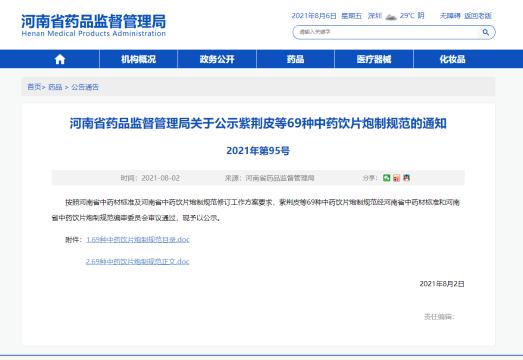 河南省药品监督管理局关于公示紫荆皮等69种中药饮片炮制规范的通知