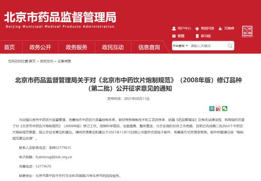 北京市药品监督管理局关于对《北京市中药饮片炮制规范》(2008年版)修订品种(第二批)公开征求意见的通知