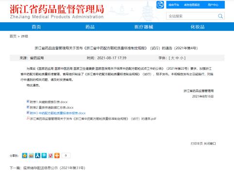 浙江省药品监督管理局关于发布《浙江省中药配方颗粒质量标准制定规程》(试行)的通告(2021年第4号)