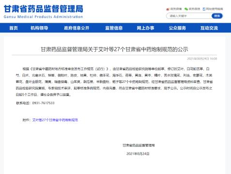 甘肃药品监督管理局关于艾叶等27个甘肃省中药炮制规范的公示