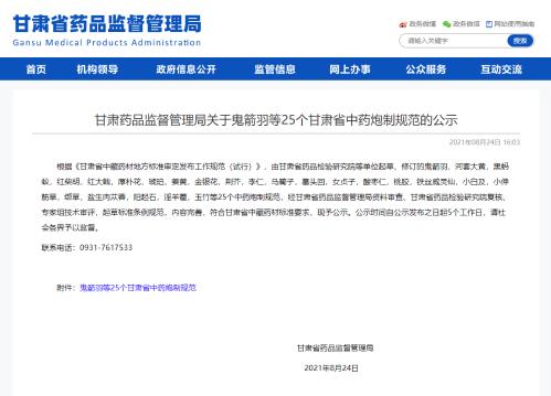 甘肃药品监督管理局关于鬼箭羽等25个甘肃省中药炮制规范的公示