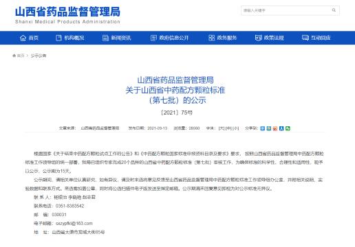 山西省药品监督管理局 关于山西省中药配方颗粒标准 (第七批)的公示