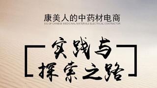 康美人的中药材电商实践与探索之路(上篇)