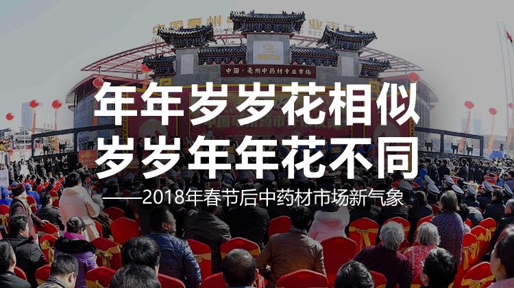 2018年春节后中药材市场新气象