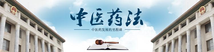 中医药法专题