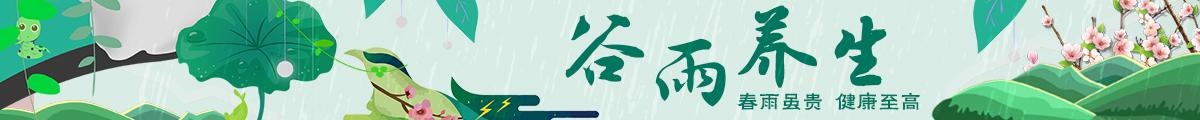 谷雨养生|春雨虽贵,北京赛车pk10破解得吗?健康至高