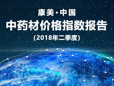 康美·中国中药材价格指数报告(二季度)
