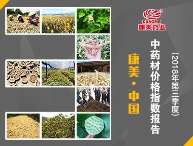 《康美·中国中药材价格指数报告》发布