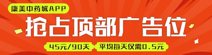 45元,抢占顶部广告位90天!!